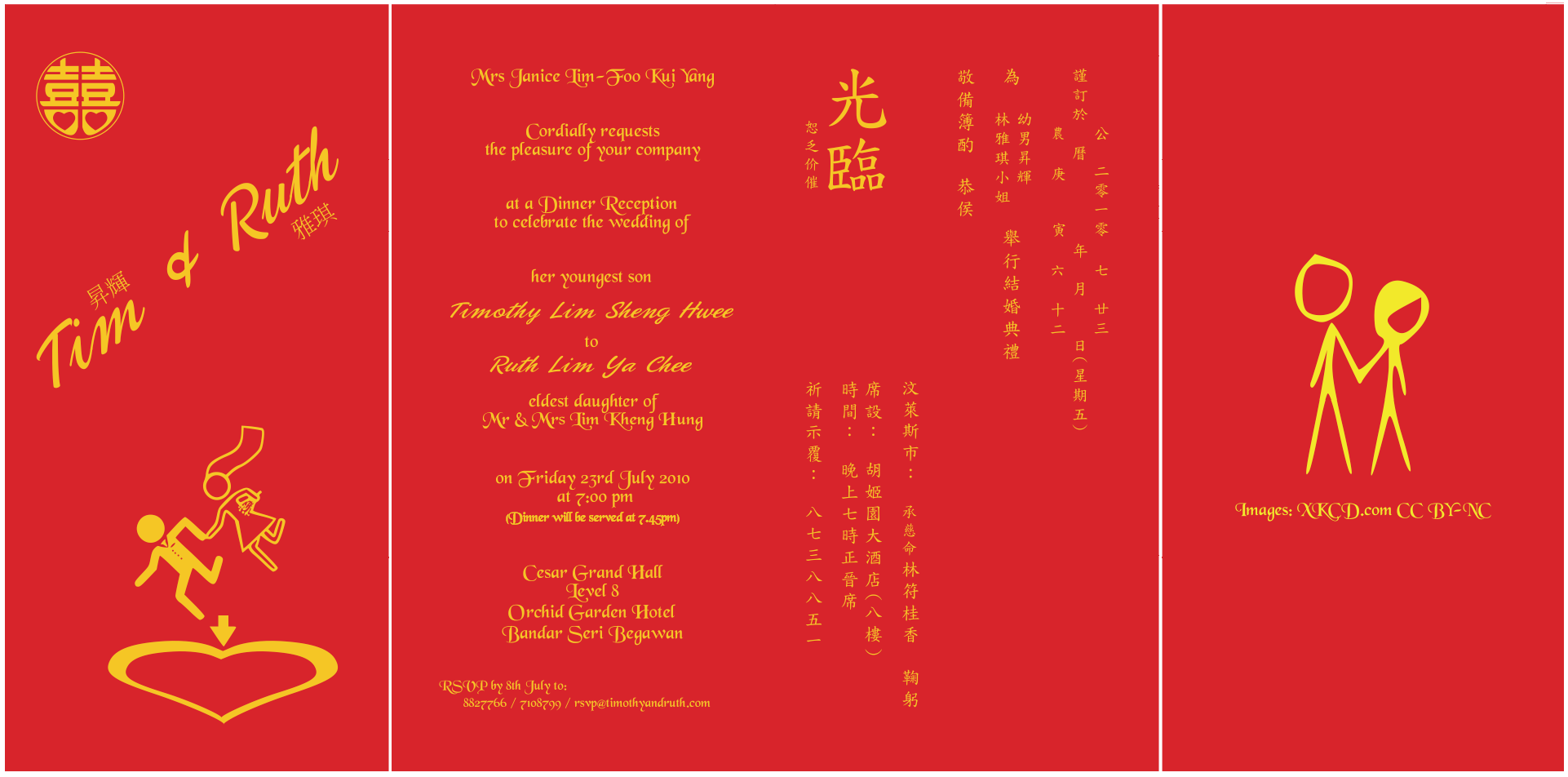 Dinner Invite - Timothy & Ruth\'s Wedding